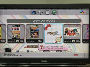 ミニスーパーファミコンを起動した直後の画面