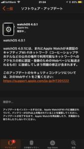 AppleWatchのWatchOSを最新にする