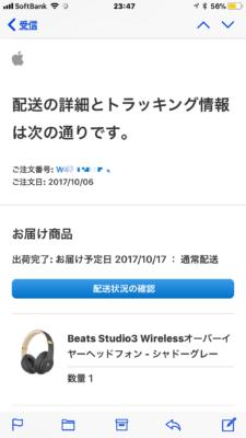 Beats Studio3シャドーグレーが出荷完了!!
