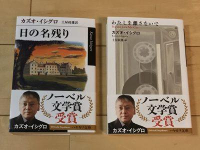 イシグロ・カズオさん、書籍2冊
