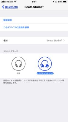 BeatsStudio3のノイズキャンセルは画面からもオンオフできます