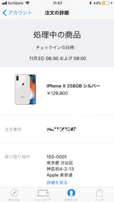 2台目のiPhoneX。8時30分から表参道で受け取ります。