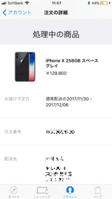 3台目のiPhoneX。11月末にアップルオンラインストアより発送されます。