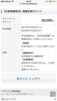 「コジポ」3万ポイント貰えた!