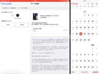 iphoneX 256gb スペースグレーが、仙台でピックアップ予約可能