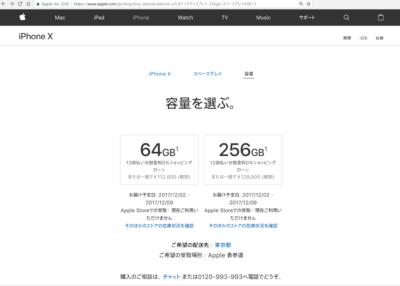 SIMフリーiPhoneX、来週後半から再来週中に手に入る!!