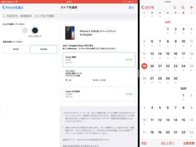 iphoneX 256gb スペースグレーが、銀座、名古屋でピックアップ予約が可能