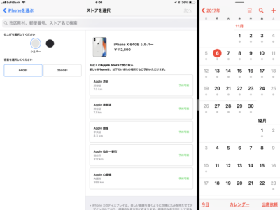 iPhoneX シルバー64G、ピックアップ予約3日目