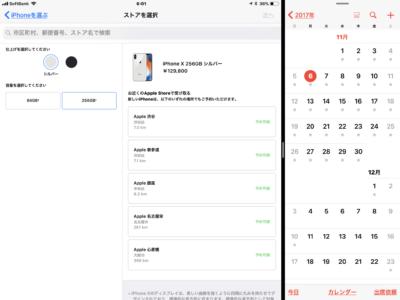 iPhoneX シルバー256G、ピックアップ予約3日目