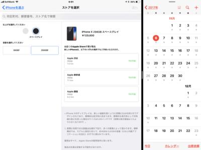 iPhoneX スペースグレー256G、ピックアップ予約3日目