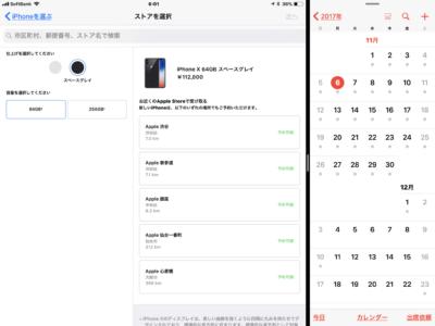 iPhoneX スペースグレー64G、ピックアップ予約3日目