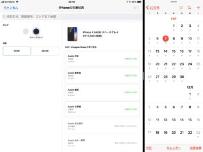iPhoneX スペースグレー64G、発売翌日の4日目夜