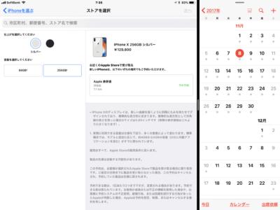 表参道iPhoneXシルバー256G