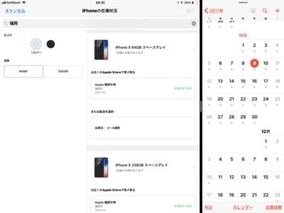 福岡天神にiPhoneXスペースグレーの在庫が存在