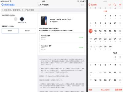 iPhoneXスペースグレー 64Gが仙台、名古屋