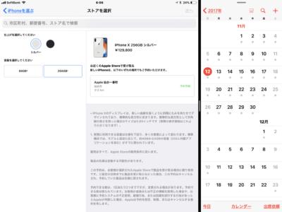 iPhoneXシルバー 256Gが仙台
