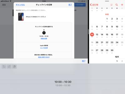 アップストア表参道 iPhoneXスペースグレー256G購入直前