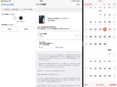 iPhoneX 64Gスペースグレー、心斎橋、名古屋で予約可能