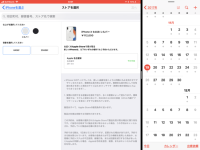 iphoneX 64gb シルバーが、名古屋でピックアップ予約が可能