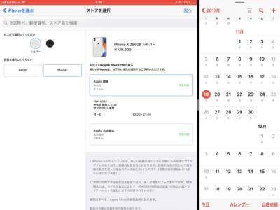 iphoneX 256gb シルバーが、銀座、名古屋でピックアップ予約が可能