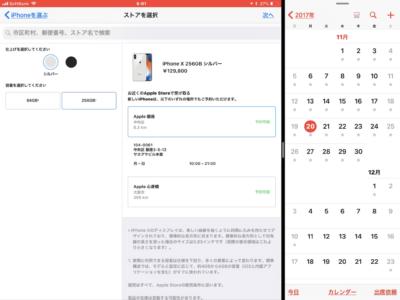 iphoneX 256gb シルバーが、銀座、心斎橋でピックアップ予約可能