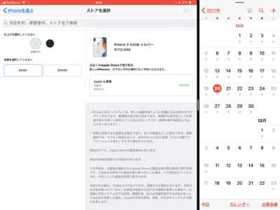 iphoneX 64gb シルバーが、心斎橋でピックアップ予約可能