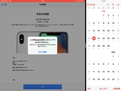 銀座受取店舗指定して、iPhoneX 256gb シルバーの予約を試み見るがNG・・・。
