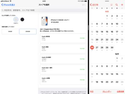 iPhoneX 256Gシルバー、福岡を除くアップルストア全店舗で予約可能