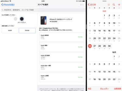 iPhoneX 256Gスペースグレー、福岡を除くアップルストア全店舗で予約可能