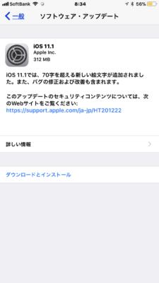 iPhone7PlusをiOS11.0.3からiOS11.1にアップデートする。