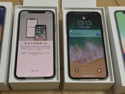 iPhoneXの電源を投入。確かにホームボタンが無いことが良くわかります