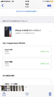 iPhoneX発売後3日目、アップルストアから在庫確保しよう!