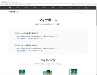 アップルケアはオンラインから簡単に購入出来ます!