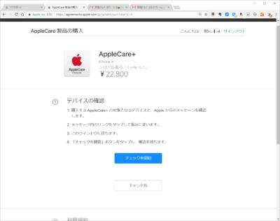 アップルケア、オンライン上でデバイスのチェックが必要