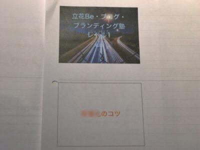 立花さんのブログ記事2回目