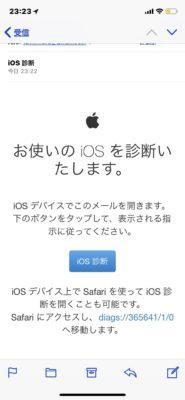 iOS診断を実行