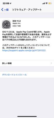 iOS11.2のファイルサイズは430.7MB