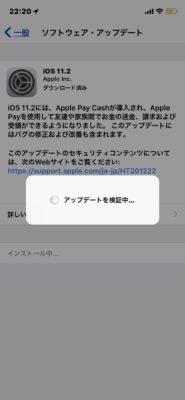 iOS11.2のダウンロードからアップデート完了まで30分弱。