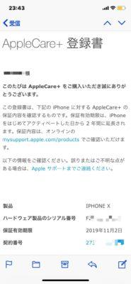アップルケアの登録書