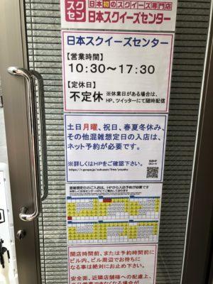 日本スクイーズセンター、予約が必要!