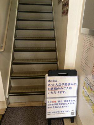 日本スクイーズセンターは階段上がって2Fです。