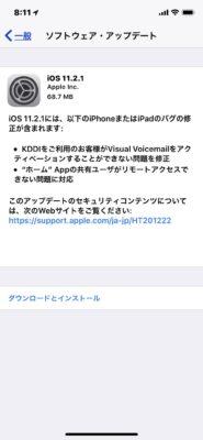 iOS11.2.1は、68MBぐらいの小さなファイル