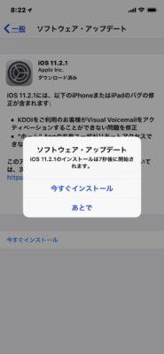 10分ぐらいでiOS11.2.1アップデート準備が完了