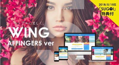 AFFINGER5、WINGが発売された!