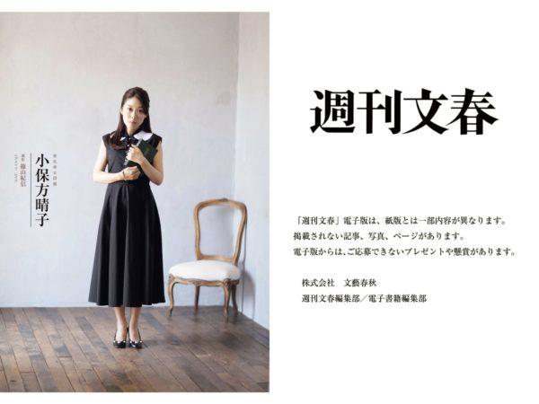 小保方晴子のグラビア画像1