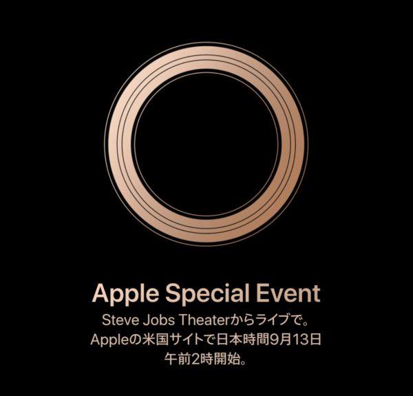 アップルスペシャルイベント2018でiphone新型は発表されるのか?