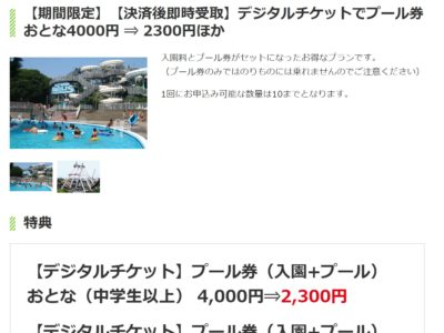 豊島園プール割引チケットはdエンジョイパスの1択!