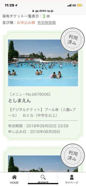 豊島園プール、dエンジョイパスの割引電子チケット