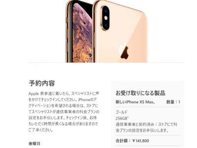 iphoneXSをアップルストアで予約完了