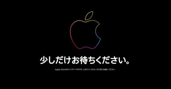 アップルのスペシャルイベント2018